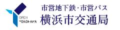 横浜市交通局 運賃・経路・時刻表・バス停検索