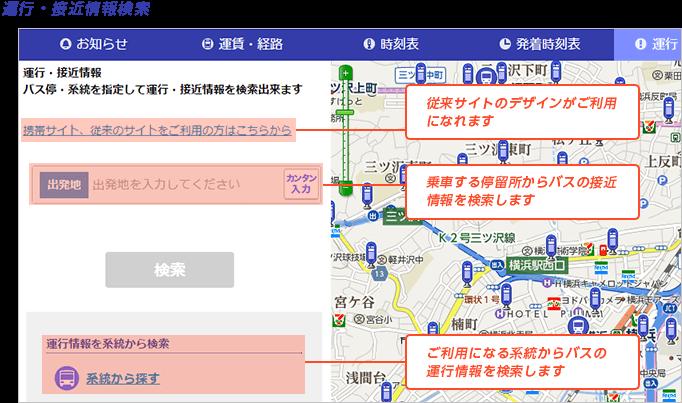 検索 バス停